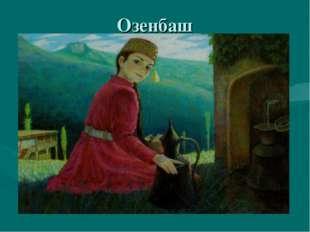 Озенбаш