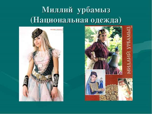 Миллий урбамыз (Национальная одежда)