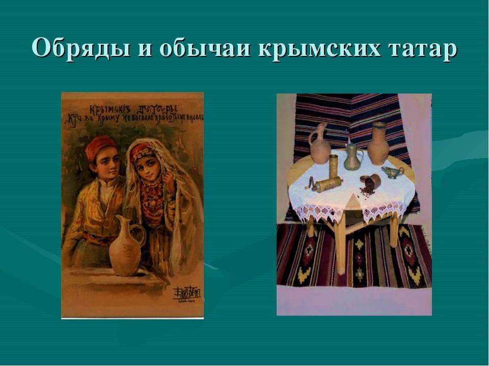 Обряды и обычаи крымских татар