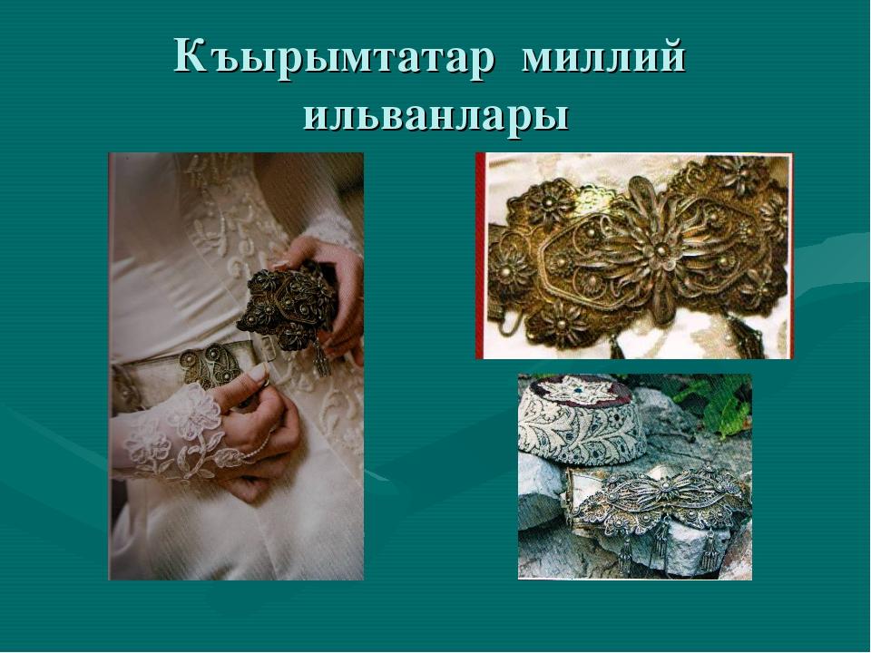 Къырымтатар миллий ильванлары