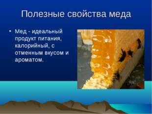 Полезные свойства меда Мед - идеальный продукт питания, калорийный, с отменны