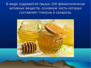 В меде содержится свыше 100 физиологически активных веществ, основную часть к