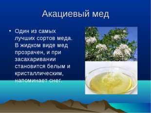 Акациевый мед Один из самых лучших сортов меда. В жидком виде мед прозрачен,
