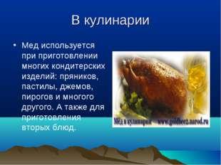 В кулинарии Мед используется при приготовлении многих кондитерских изделий: п