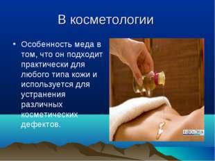 В косметологии Особенность меда в том, что он подходит практически для любого