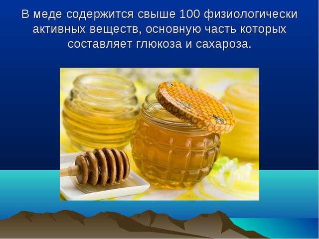 В меде содержится свыше 100 физиологически активных веществ, основную часть к...
