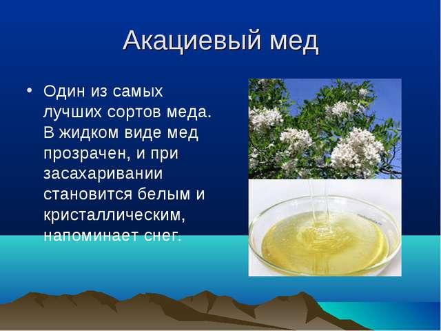 Акациевый мед Один из самых лучших сортов меда. В жидком виде мед прозрачен,...