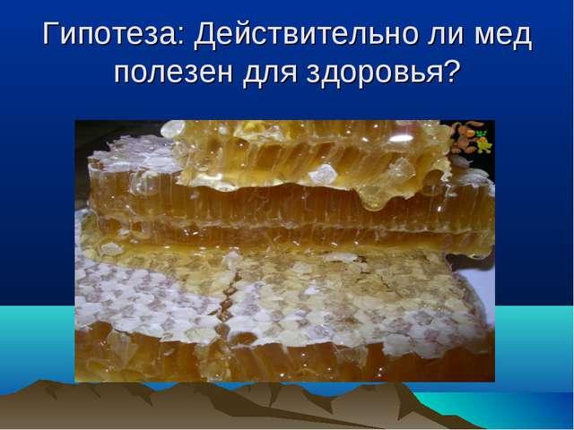Гипотеза: Действительно ли мед полезен для здоровья?