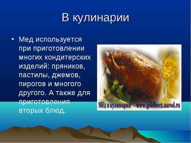 В кулинарии Мед используется при приготовлении многих кондитерских изделий: п...