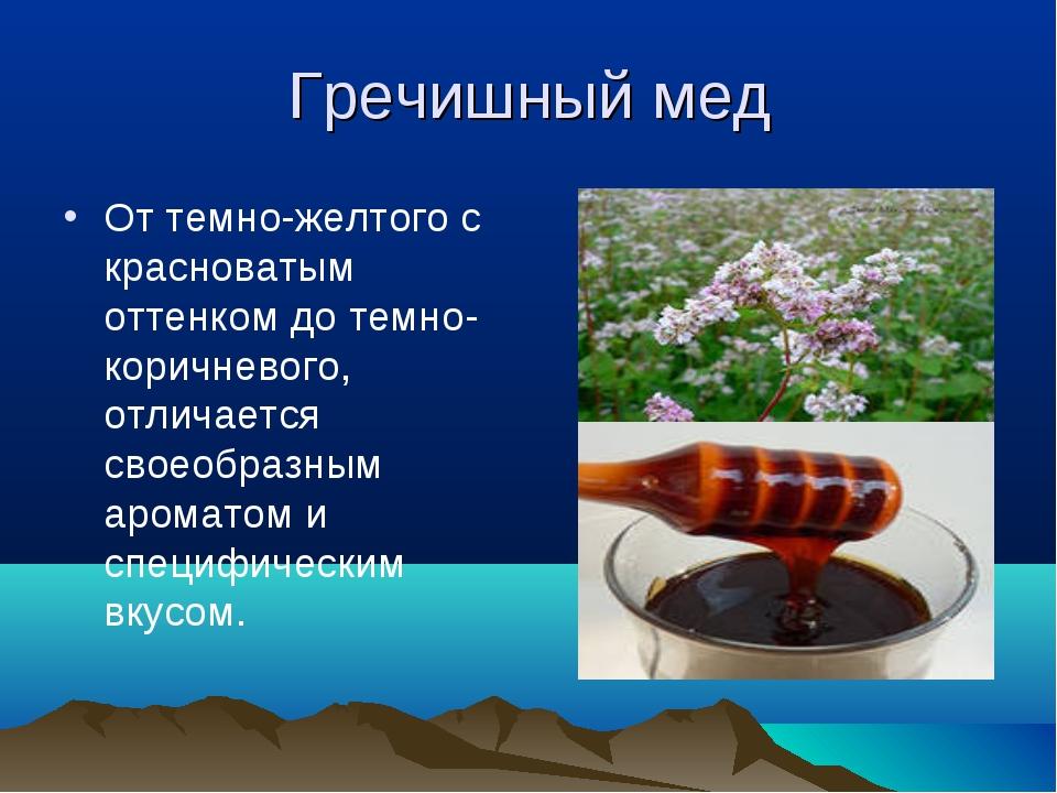 Гречишный мед От темно-желтого с красноватым оттенком до темно-коричневого, о...