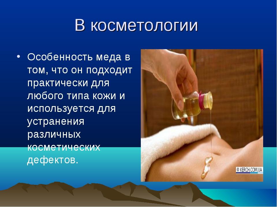 В косметологии Особенность меда в том, что он подходит практически для любого...