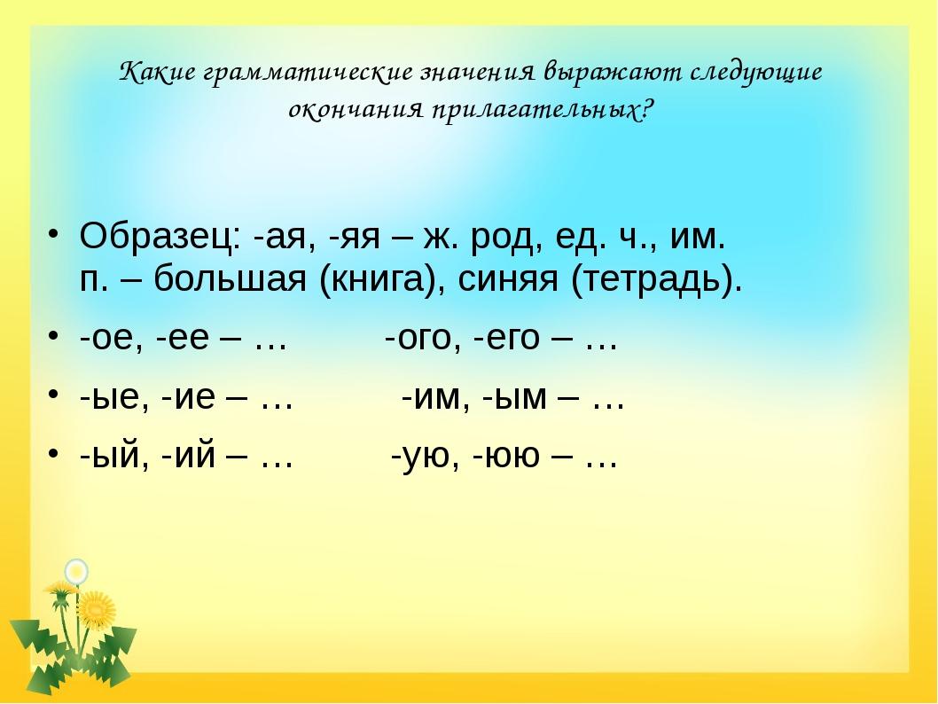 Какие грамматические значения выражают следующие окончания прилагательных? Об...