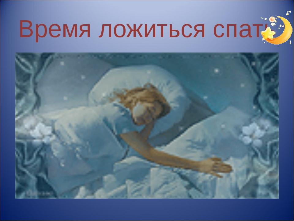 Время ложиться спать