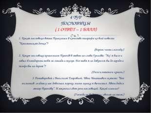 4 ТУР ПОСЛОВИЦЫ ( 1 ОТВЕТ – 1 БАЛЛ) 1. Какая пословица взята Пушкиным в каче
