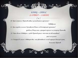 БЛИЦ – ОПРОС (1 ОТВЕТ – 1 БАЛЛ) 10. Кого назначил Пугачев новым комендантом к