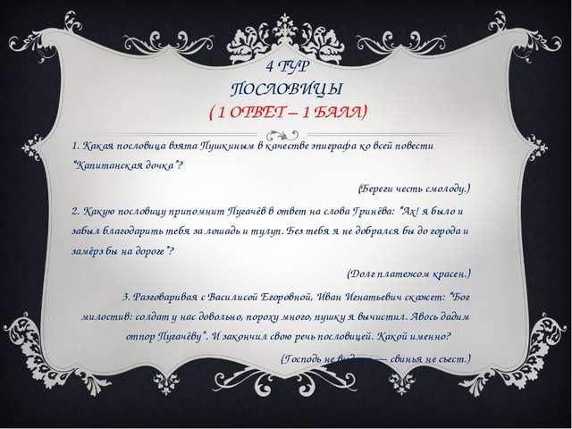 4 ТУР ПОСЛОВИЦЫ ( 1 ОТВЕТ – 1 БАЛЛ) 1. Какая пословица взята Пушкиным в каче...