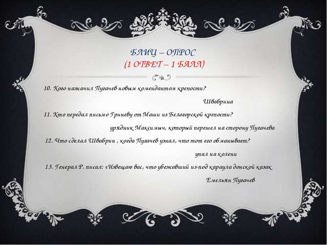 БЛИЦ – ОПРОС (1 ОТВЕТ – 1 БАЛЛ) 10. Кого назначил Пугачев новым комендантом к...