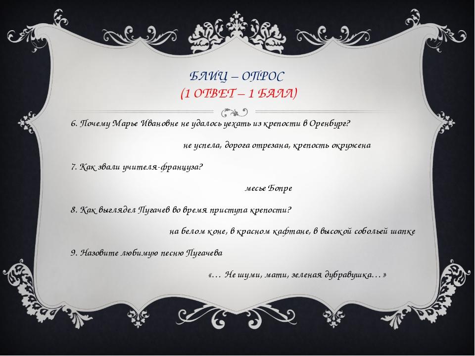 БЛИЦ – ОПРОС (1 ОТВЕТ – 1 БАЛЛ) 6. Почему Марье Ивановне не удалось уехать из...