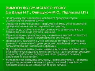 ВИМОГИ ДО СУЧАСНОГО УРОКУ (за Дайрі Н.Г., Онищуком М.О., Підласим І.П.) На п