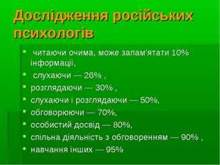 Дослідження російських психологів читаючи очима, може запам'ятати 10% інформа