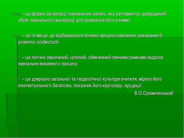 Урок – це форма організації навчальних занять, яка регламентує довершений обс...
