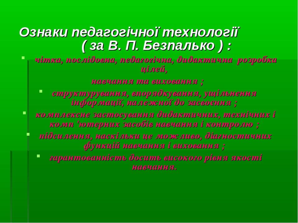 Ознаки педагогічної технології ( за В. П. Безпалько ) : чітка, послідовна, п...