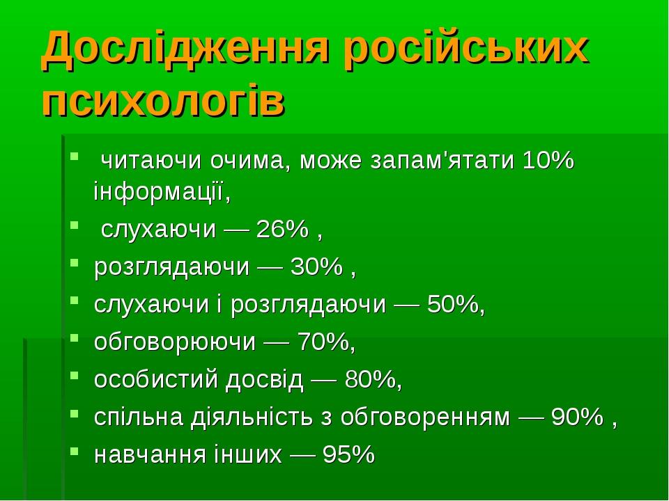 Дослідження російських психологів читаючи очима, може запам'ятати 10% інформа...