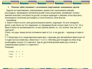 Решение задач связанных с величинами (переливание, взвешивание, время). Задач