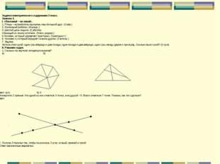 Задачи геометрического содержания 2 класс. Занятие 3. I. «Поспевай – не зевай