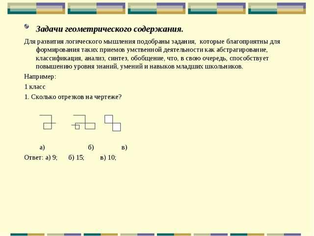 Задачи геометрического содержания. Для развития логического мышления подобран...