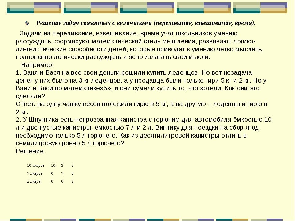 Решение задач связанных с величинами (переливание, взвешивание, время). Задач...