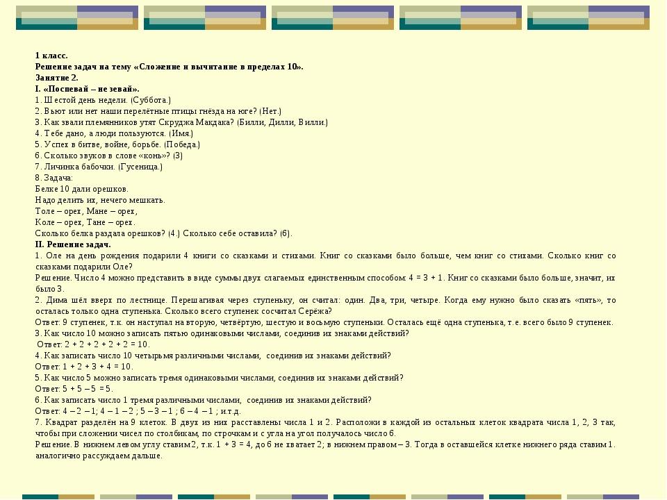 1 класс. Решение задач на тему «Сложение и вычитание в пределах 10». Занятие...