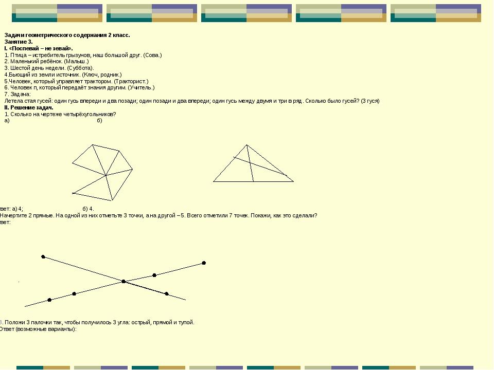 Задачи геометрического содержания 2 класс. Занятие 3. I. «Поспевай – не зевай...