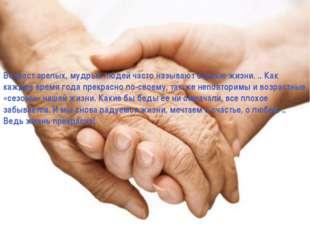 Возраст зрелых, мудрых людей часто называют осенью жизни. .. Как каждое врем