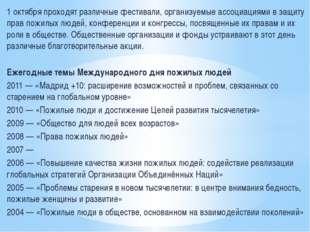 1 октября проходят различные фестивали, организуемые ассоциациями в защиту пр