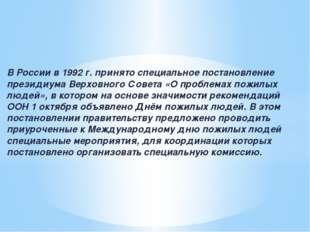 В России в 1992г. принято специальное постановление президиума Верховного Со
