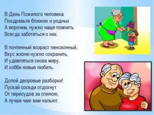 В День Пожилого человека Поздравьте близких и родных А впрочем, нужно чаще п
