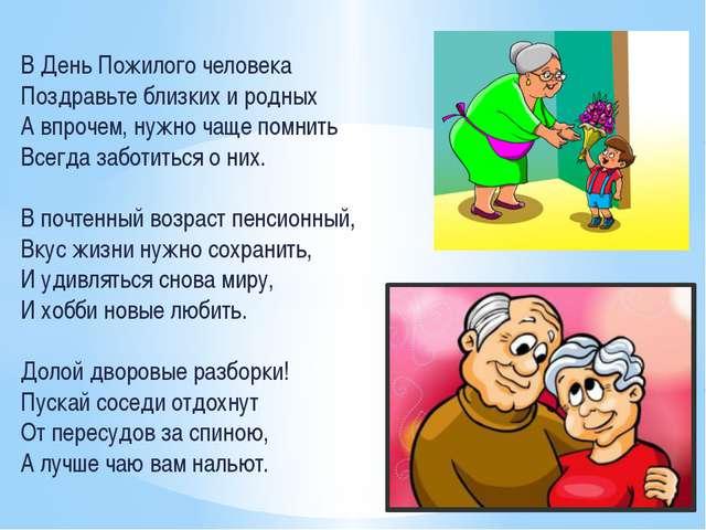 В День Пожилого человека Поздравьте близких и родных А впрочем, нужно чаще п...