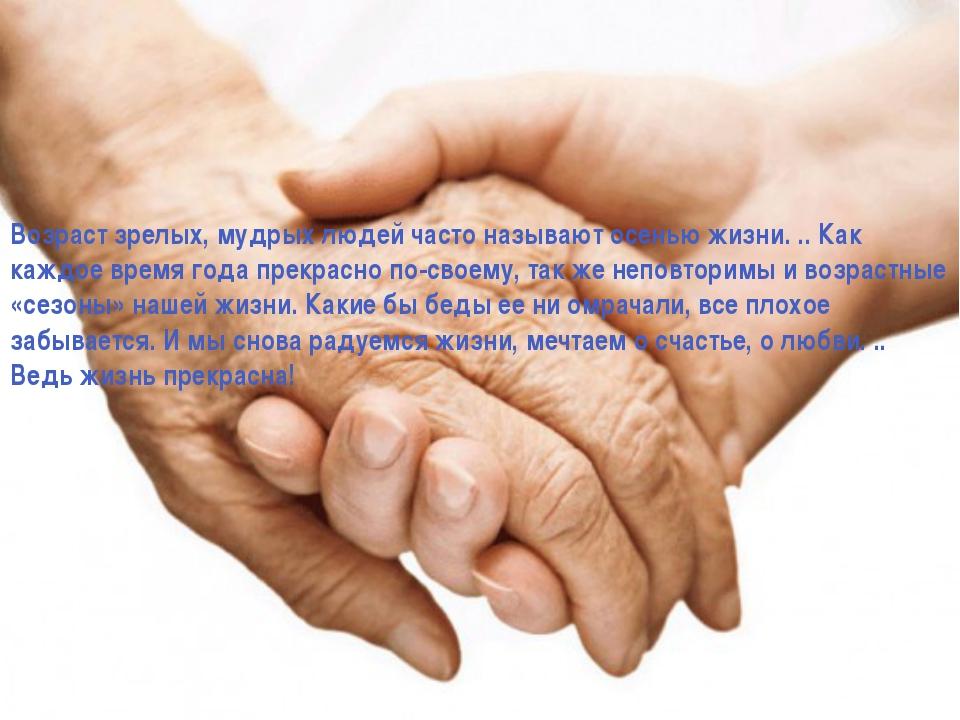 Возраст зрелых, мудрых людей часто называют осенью жизни. .. Как каждое врем...