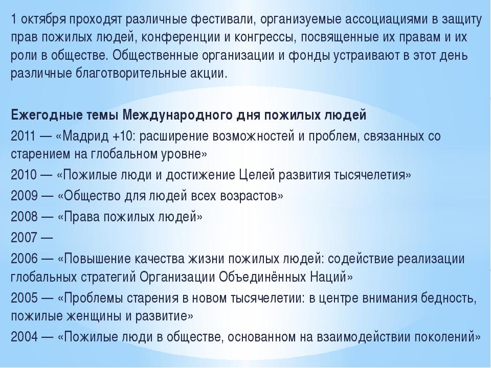 1 октября проходят различные фестивали, организуемые ассоциациями в защиту пр...