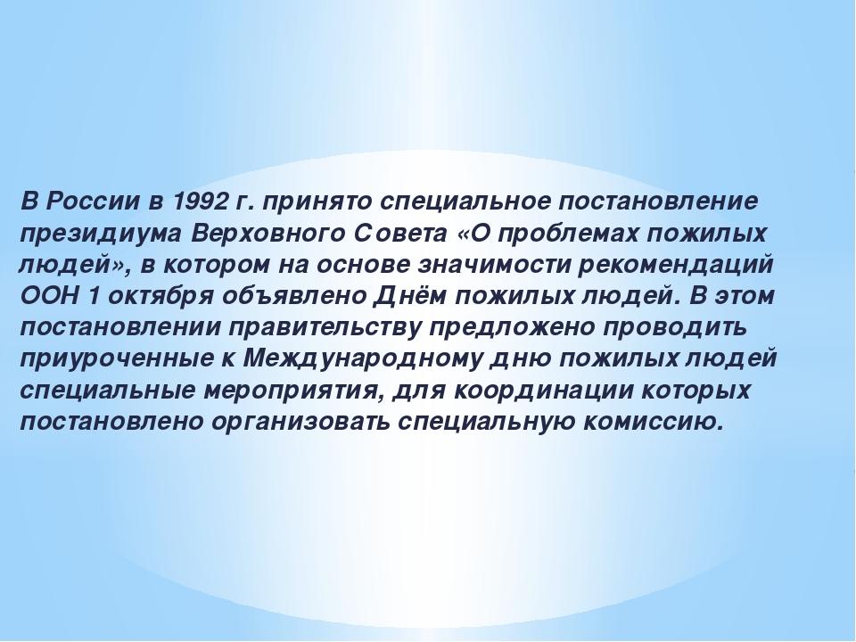 В России в 1992г. принято специальное постановление президиума Верховного Со...