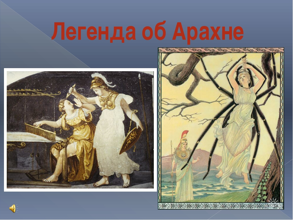 Легенда об Арахне