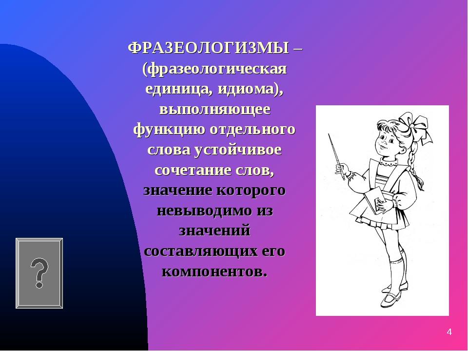 Мастер класс по русскому языку фразеологизмы