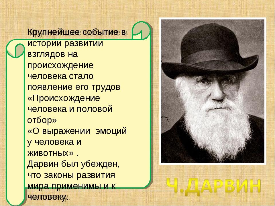 Крупнейшее событие в истории развитии взглядов на происхождение человека стал...
