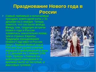 Празднование Нового года в России Самый любимый и почитаемый праздник новогод