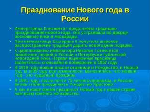 Празднование Нового года в России Императрица Елизавета I продолжила традицию