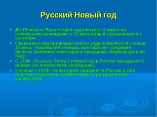 Русский Новый год До 15 века на Руси Новый год наступал 1 марта по юлианскому