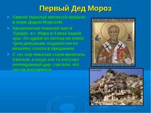 Первый Дед Мороз Святой Николай является первым в мире Дедом Морозом. Архиепи