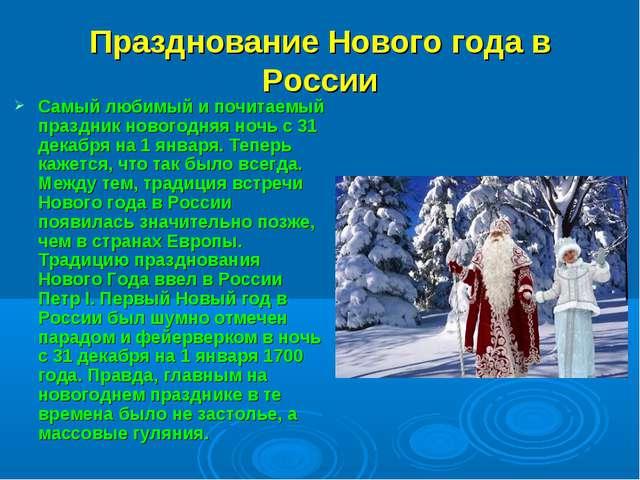 Празднование Нового года в России Самый любимый и почитаемый праздник новогод...