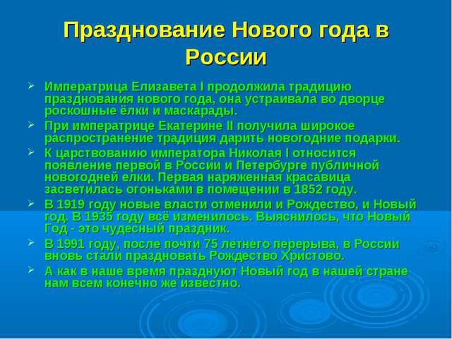 Празднование Нового года в России Императрица Елизавета I продолжила традицию...